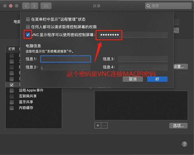 wp-mac-vnc-001-005